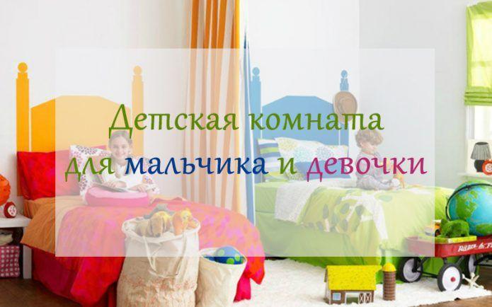 Дизайн комнаты для мальчика и девочки - планировка и зонирование комнаты для двух разнополых детей