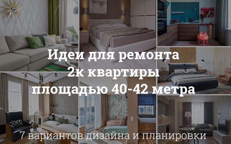 Интерьер двухкомнатной квартиры 40-42 метров: 7 удачных идей дизайна с фото