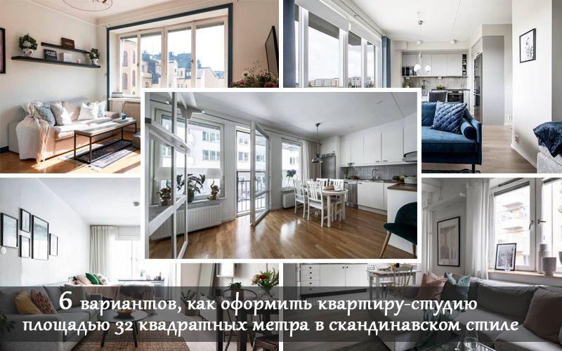 Интерьер квартиры-студии в скандинавском стиле: спальня, кухня, гостиная на 32 метрах