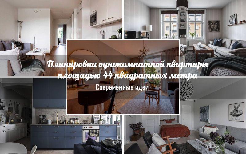 Планировка и дизайн однокомнатной квартиры 44 метра
